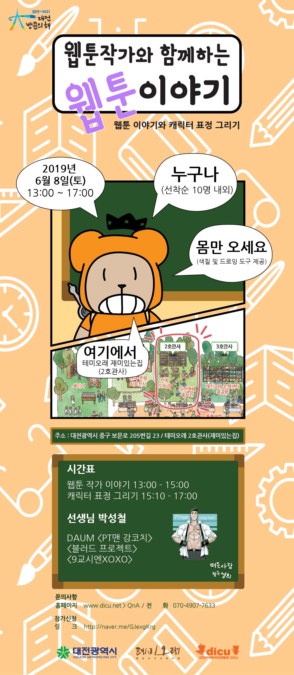 디쿠 웹툰작가와 함께하는 웹툰이야기 (2).jpg